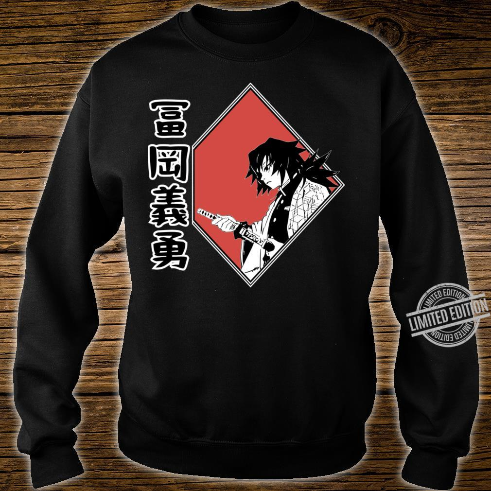 Giyu Tomioka Shirt sweater