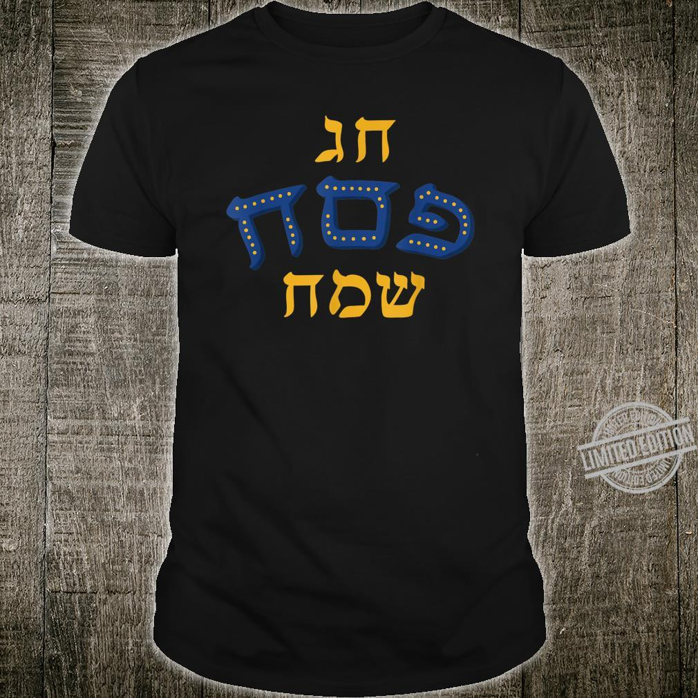 Hebrew Happy Pesach, Chag Pesach Sameach Shirt